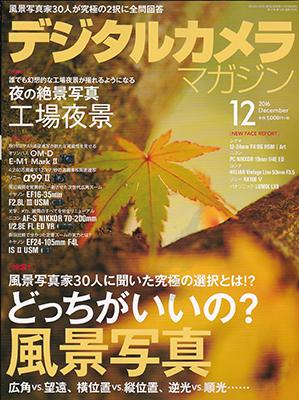 デジタルカメラマガジン201612.jpg