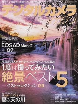 デジタルカメラマガジン2017−9月号.jpg