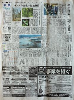 読売新聞 多摩版.jpg