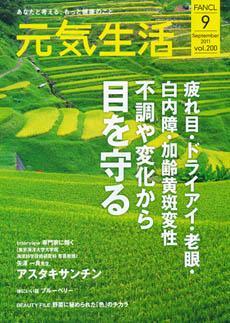2011-9月号.jpg