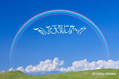 あした天気にな〜れ.jpg