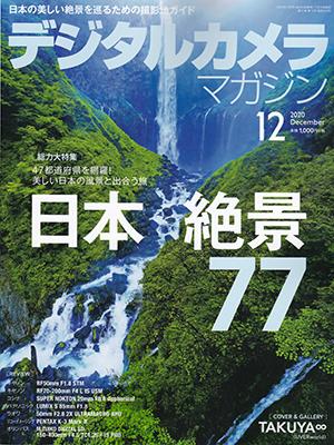 デジタルカメラマガジン12月号.jpg