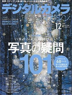 デジタルカメラマガジン2019-12月号.jpg