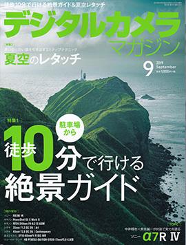 デジタルカメラマガジン9月号.jpg