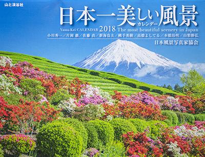 ヤマケイカレンダー2018 1.jpg