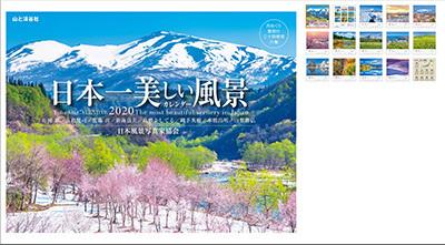 ヤマケイカレンダー2020.jpg