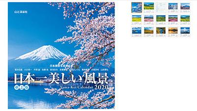 ヤマケイカレンダー202卓上版.jpg