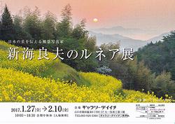 ルネア展ポストカード 小.jpg