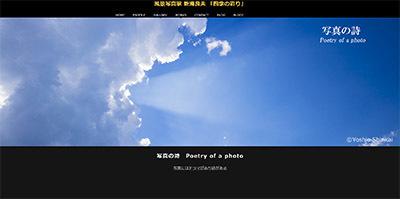 写真の詩.jpg