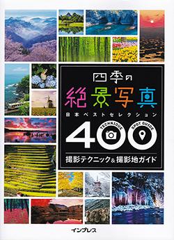 四季の絶景写真400.jpg