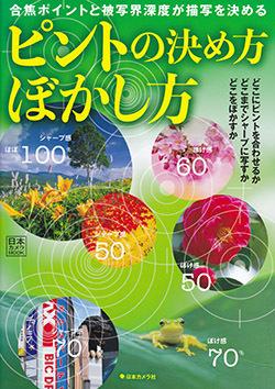日本カメラMOOK.jpg