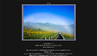 白い虹.jpg