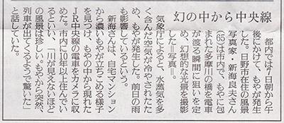 読売新聞記事.jpg